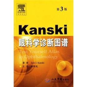 Kanski眼科学诊断图谱 第3版