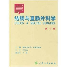 结肠与直肠外科学(第4版)(翻译版)