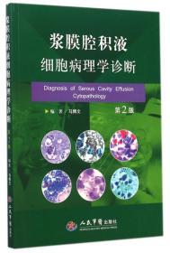 浆膜腔积液细胞病理学诊断 第2版