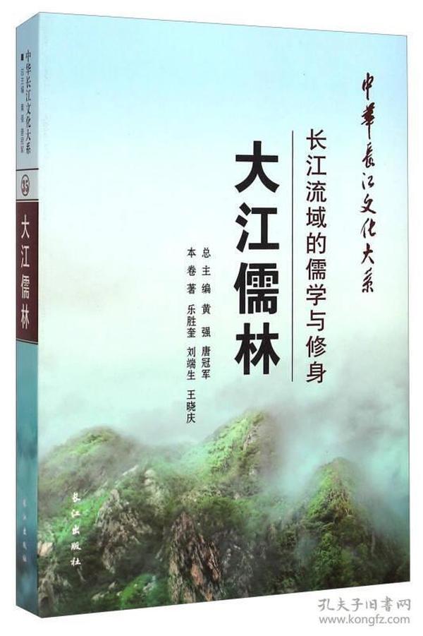 9787549224951大江儒林:长江流域的儒学与修身
