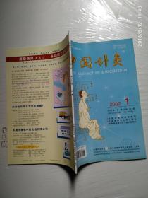 中国针灸2001年第1期