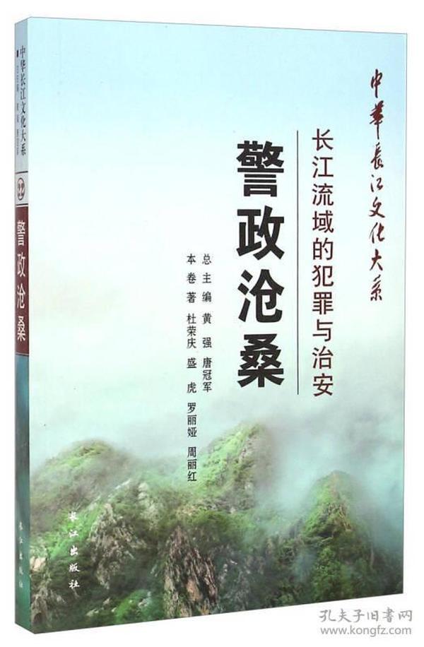 9787549225309中华长江文化大系·警政沧桑:长江流域的犯罪与治安