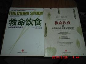 救命饮食1中国健康调查报告+救命饮食2全营养与全健康从哪里来全二册