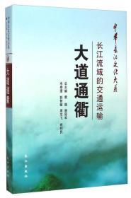 9787549227242大道通衢:长江流域的交通运输