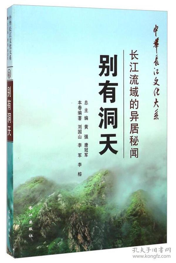 9787549228706别有洞天:长江流域的异居秘闻