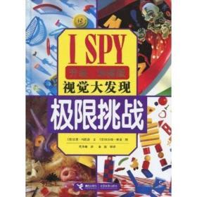 ISPY视觉大发现:极限挑战(升级珍藏版)