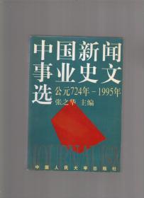 中国新闻事业史文选(公元724年—1995年)