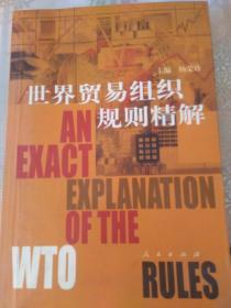 世界贸易组织规则精解