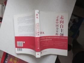 走向自主创新 寻求中国力量的源泉  正版 书脊少有破损