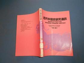 近代中国史研究通讯 第10期-16开