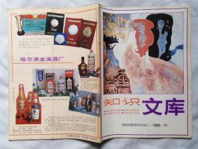 《知识文库》1990年10期