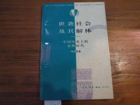 《世袭社会及其解体——中国历史上的春秋时代》