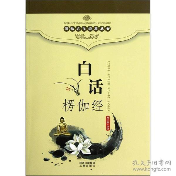 佛教文化经典丛书:白话楞伽经