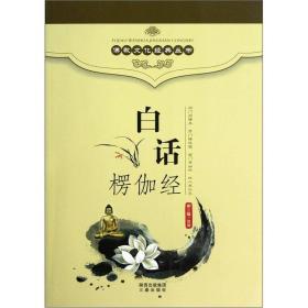 特价 佛教文化精华丛书 白话楞伽经