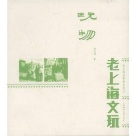 玩物:老上海文玩
