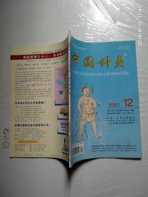 中国针灸2001年第12期
