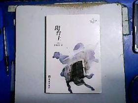 阳台上:文汇.麦杰珂新锐作家系列【任晓雯 签名本】