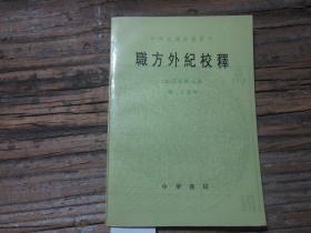 中外交通史籍丛刊:《职方外纪校释》  1版1印