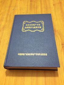 北京市房地产开发法律程序与税费详解
