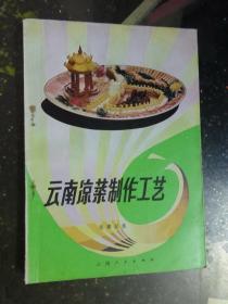 云南凉茶制作工艺