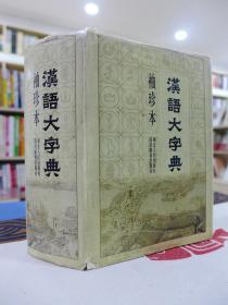 汉语大字典 (袖珍版)——宛志文 主编
