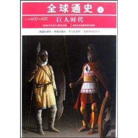 全球通史4:公元前600-前400(巨人时代)