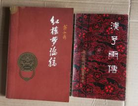 浅予画传 (朵云现代画家丛书)作者签赠本