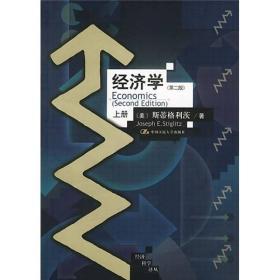 经济学(第2版)(上下册)