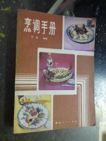 烹调手册《老菜谱八十年代初》制作方法全