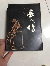 刘兰芳评书 岳飞传 上下册全