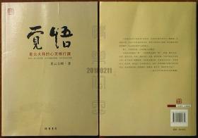 觉悟-星云大师心灵修行课