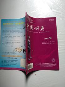 中国针灸2007年第9期
