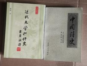中国诗史《章培恒签赠本》