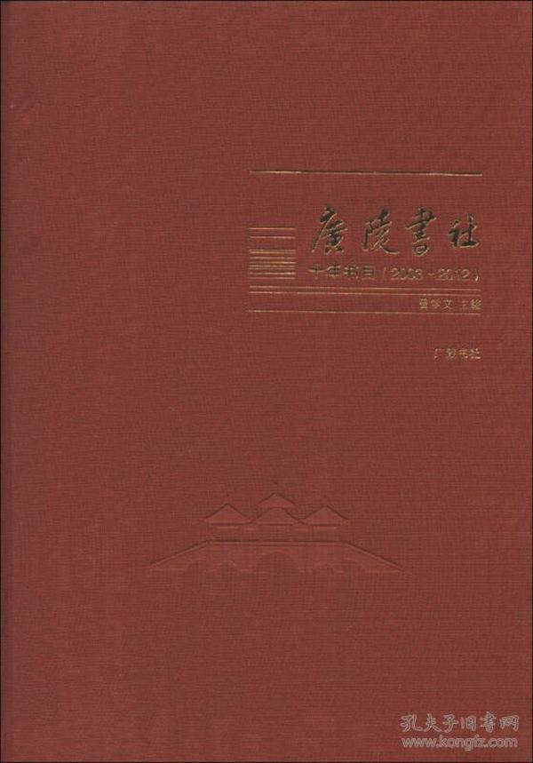正版新书 广陵书社十年书目:2003-2012
