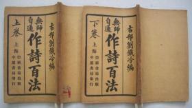 民国15年崇新书局版印发行《作诗百法》(上下卷)共2册线装本