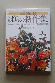 饭田伦子的造花  新着色法的玫瑰新作集   国内现货   包邮