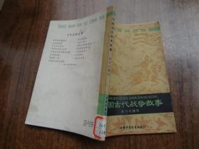 少年百科全书:中国古代战争故事  插图本