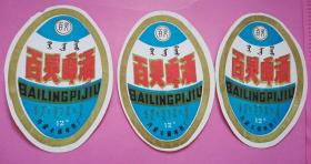 酒标:百灵啤酒3张合售 12度 内蒙丰镇啤酒厂 柜3-2