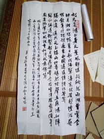 台湾名中医、书画家马光亚书法一幅(自书诗稿).