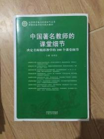 中国著名教师的课堂细节 决定名师精彩教学的100个课堂细节