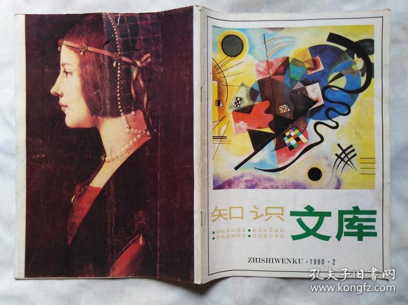 《知识文库》1990年2期
