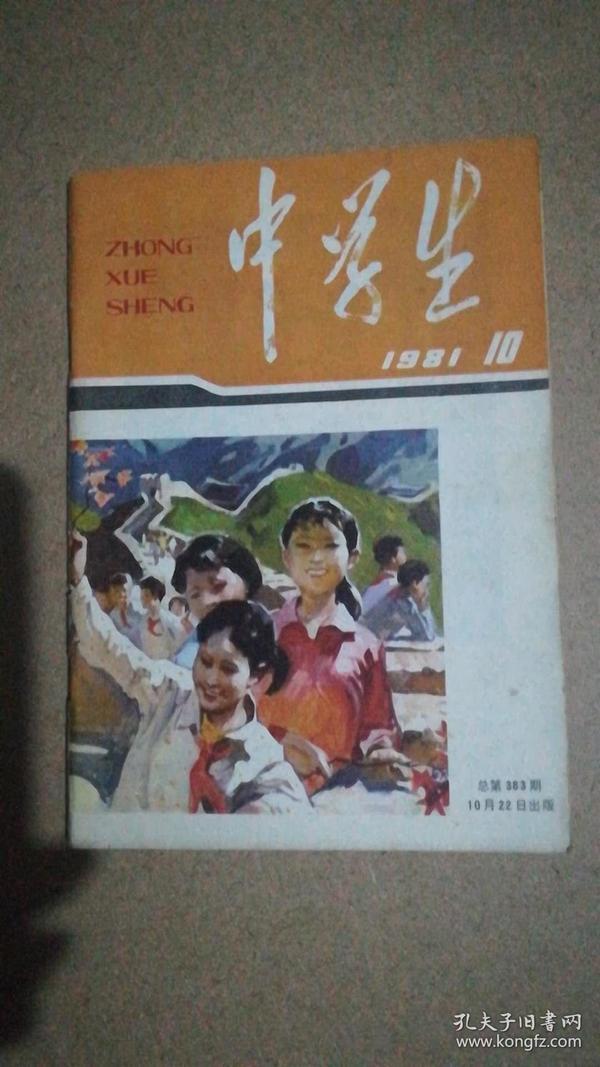 中学生1981年第10期