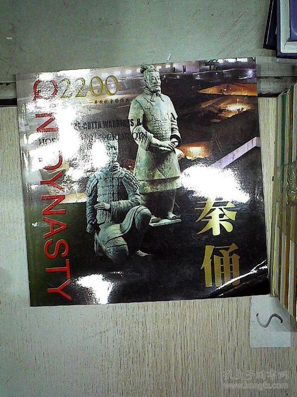 杨全义签名本 2200年前的帝国雄兵 秦俑