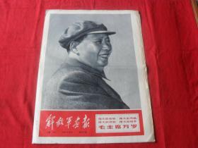 解放军画报1967年10期--(报纸版12版全)