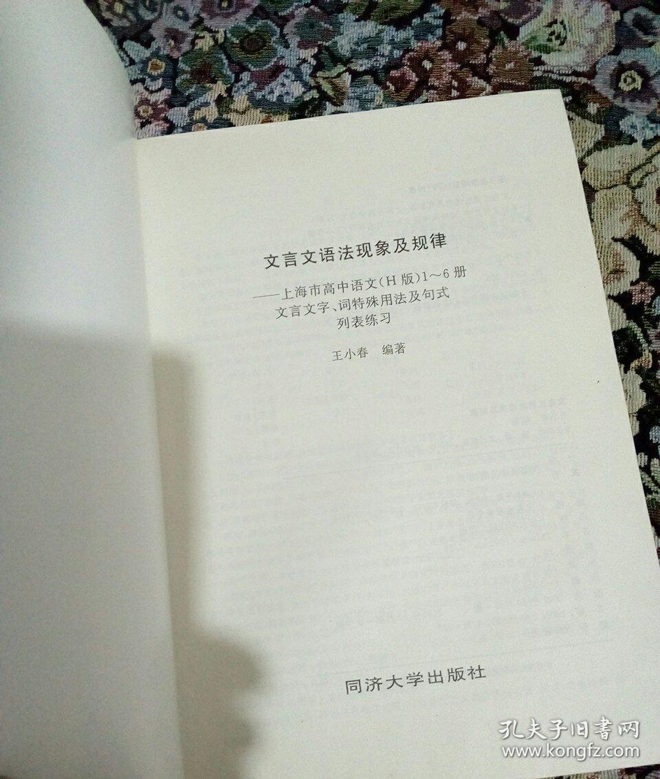 上海市高中模板(h版)1~6册文字语文,词特殊用法及高中列表练习文言毕业证英文翻译句式图片
