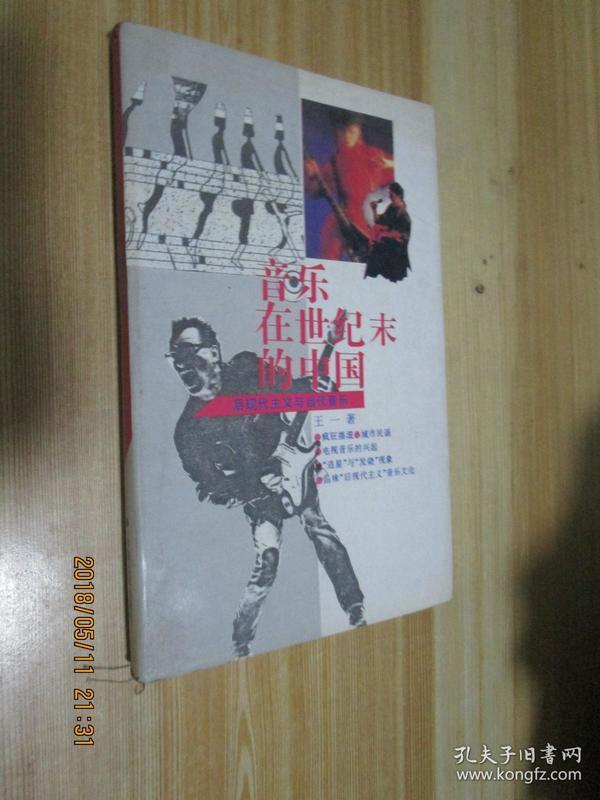 音乐在世纪末的中国-后现代主义与当代音乐