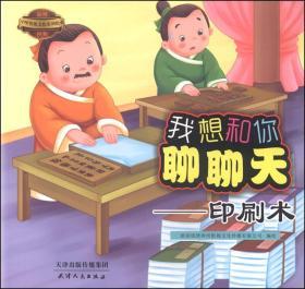 (彩绘本)中华传统文化系列绘本:我想和你聊聊天*印刷术