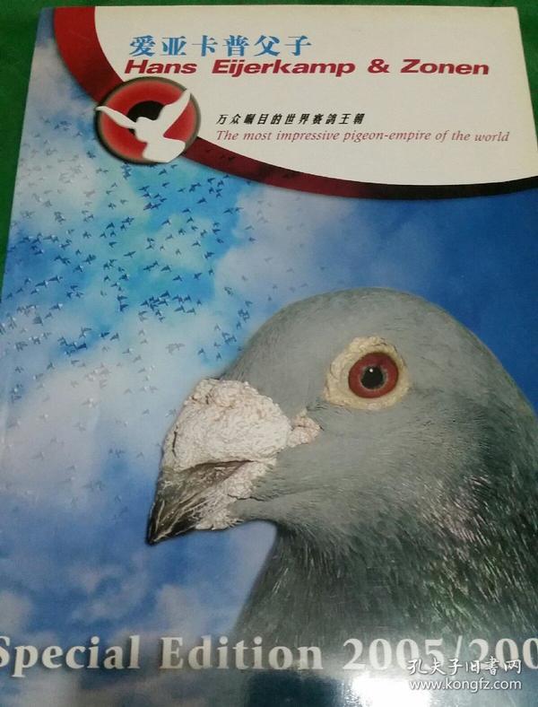 爱亚卡普父子:万众瞩目的世界赛鸽王朝.画册 2005/2006 大16开 铜版纸印刷