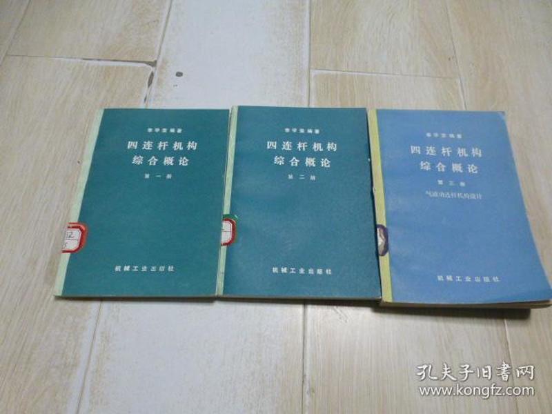 四连杆机构综合概论【第一册、第二册、第三册】3本合售