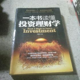 一本书读懂投资理财学(一版二印)